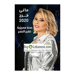 Lebanese online dating