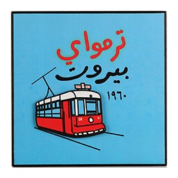 Wooden Poster: Tramway Beirut 1960 - ترمواي بيروت
