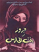 DVD: Fairuz Bint el Haress (PAL zone 2)