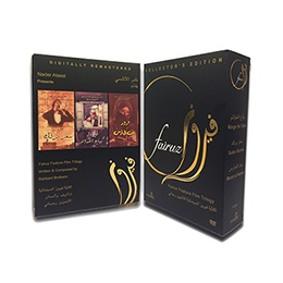 DVD: Fairuz Box Set Trilogy (PAL zone 2)