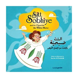 Book: Sitt Sobhiye and the Quest, for Children