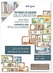 Book: The Money of Lebanon, by Abdo Ayoub