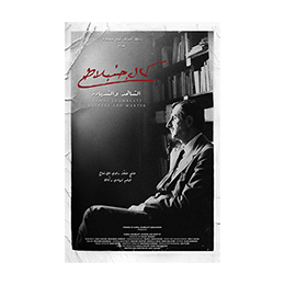 DVD: Kamal Joumblatt witness and martyr