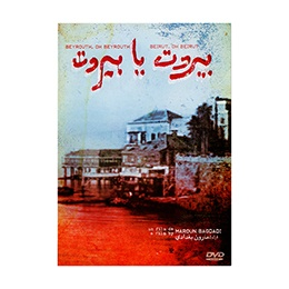 DVD Movie: Beirut O Beirut by Maroun Baghdadi