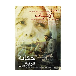 DVD: The Most Beautiful of ... by Maroun Baghdadi