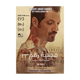 DVD Movie:  The Insult, by Ziad Doueiri