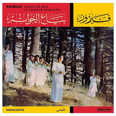 Vinyl LP 33: Fairuz Bayaa Al Khawatem, Highlight